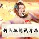 电视剧正版授权手游《锦绣未央》新马服测试今日抢先开启!