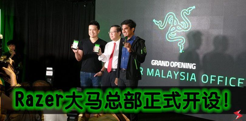 加速推送本地电子钱包与电竞!Razer正式在大马开设首家总部办公室!