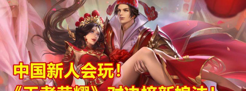 新时代接新娘法!兄弟与姐妹团来场《王者荣耀》,输了就别想娶!
