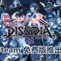 《DISSIDIA FINAL FANTASY》正式上架Steam!玩家可以免费下载游玩!