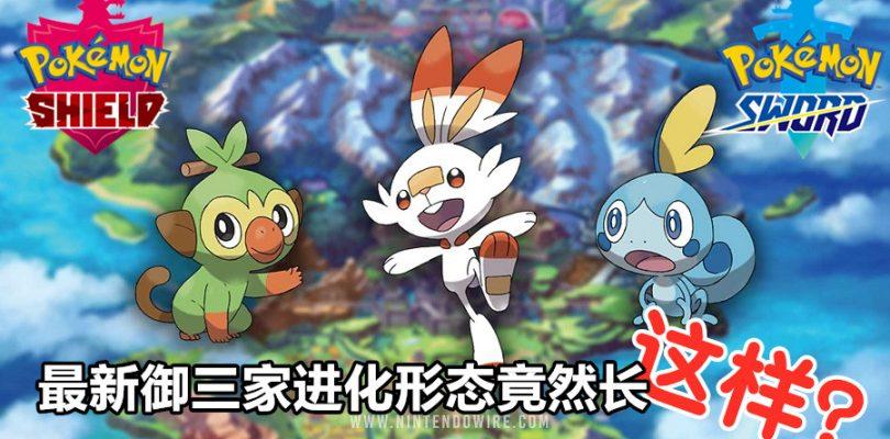 NO!!!这完全接受不到…疑是《Pokemon Sword & Shield》御三家进化图泄露!