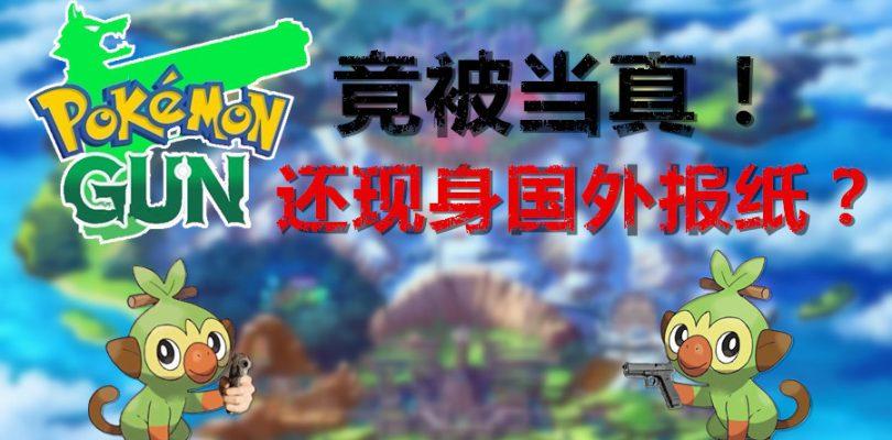 这下尴尬了…网友恶作剧logo《Pokemon Gun》被当真,还刊登在报章上!