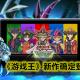 《游戏王》新作《Legacy of the Duelist》确定4月25日登陆NS平台!与世界各地的决斗者战斗吧!