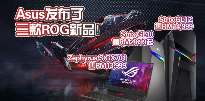 Asus ROG Zephyrus S GX701于大马发布:最轻薄的RTX 2080笔电!此外还发布了Strix GL12、Strix GL10桌电!