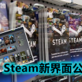 Steam全新界面公布:游戏界面视效升级,玩家可拥有自己的主页!