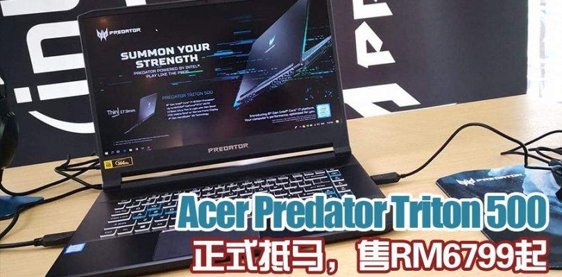超轻薄电竞笔电Acer Predator Triton 500抵马:最高RTX 2070显卡、仅重2.1kg,售RM6799起!