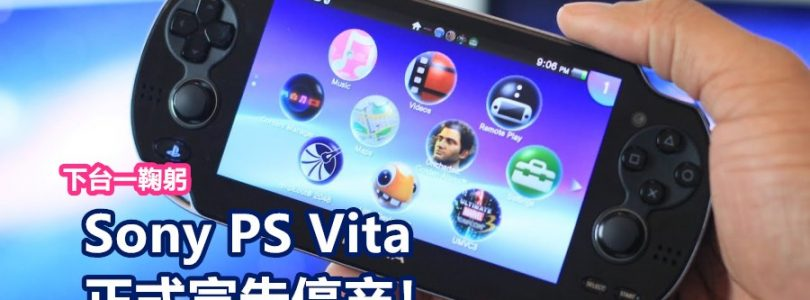 【一代掌机谢幕】PS Vita正式纳入Sony的停产名单中,游戏卡带、PS Plus会员也停止供应!