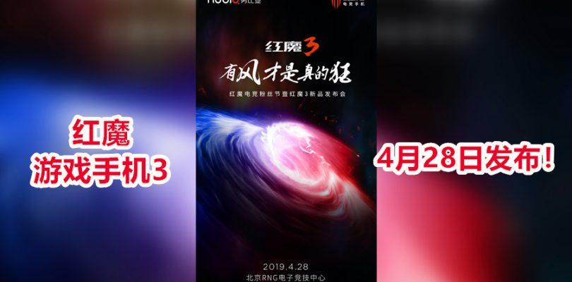 首款自带散热风扇的手机!红魔游戏手机3确认于4月28日在北京发布!