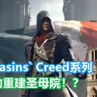 游戏拯救历史遗产!传制作《Assasins`s Creed》的资料有助于巴黎圣母院的重建!