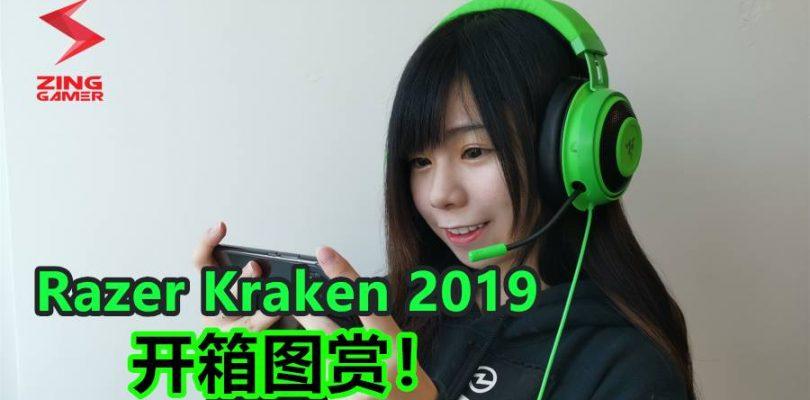 《Razer Kraken 2019开箱图赏:耳罩里面有Cooling Gel的电竞耳机,一直戴着都能保持清凉!》