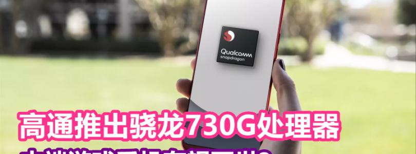 高通发布骁龙665/730/730G处理器:支援HDR游戏、针对电竞优化的中端处理器!