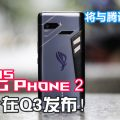 传Asus ROG Phone 2将在2019年Q3发布,并与腾讯合作推广中国市场?