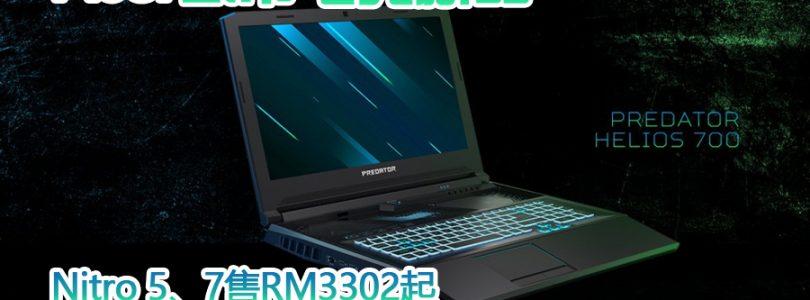 【next@Acer】Acer发布新电竞产品线:19.9mm厚的游戏笔电、Predator Helios 700的键盘还能推出来!