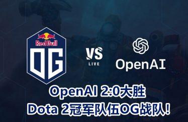 AI战胜人类又一宗!Open AI以2:0碾压Dota 2冠军OG战队:最快20分钟结束游戏!