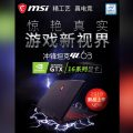 新一代MSI GL63曝光:搭载全新i7-9750H处理器、GTX 1650显卡,性能提升40%!