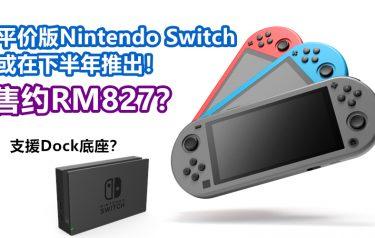 Nintendo或在9月推出轻量版Switch:手柄无法取下来,却能支援Dock底座,售约RM827?