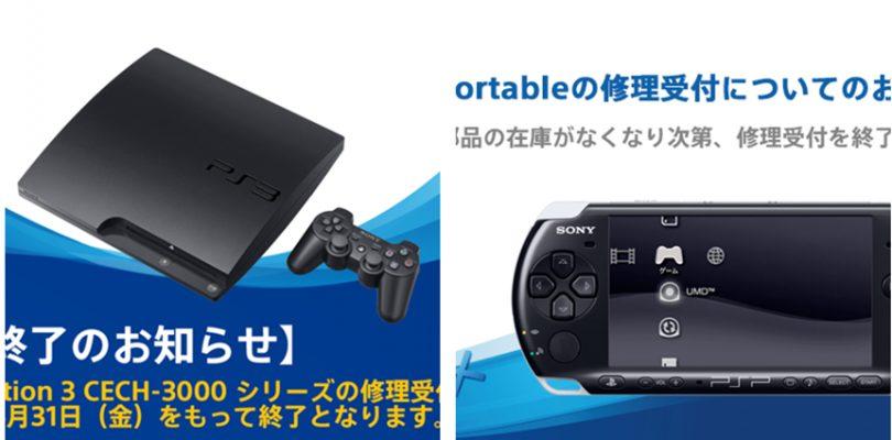 一代主机走入历史!Sony宣布将停止对PS3与PSP-3000的维修服务