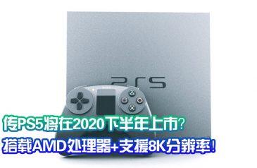 传PS5预计在2020年Q3上市:搭载AMD 7nm处理器、支援8K分辨率芯片
