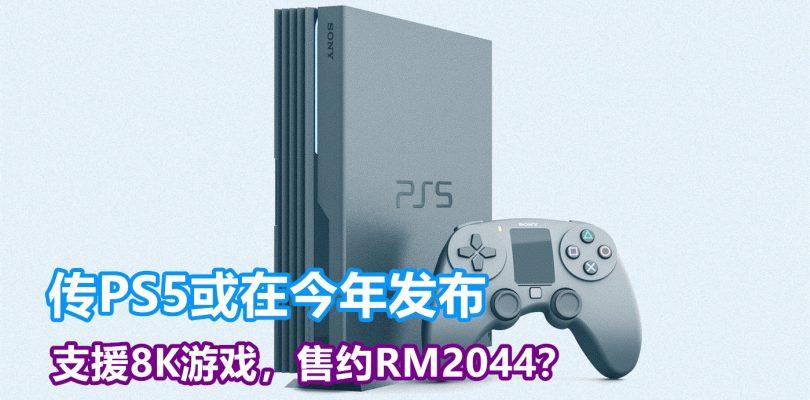 网上爆料PS5:传支援8K游戏、2TB容量,售约RM2044,预计在今年内发布!?