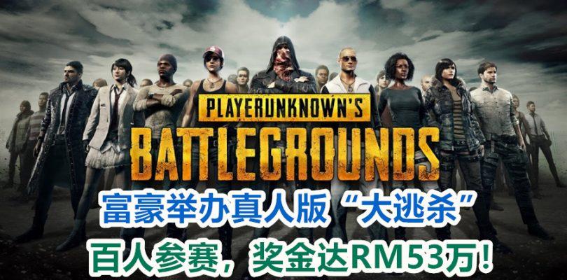 富豪举办真人版PUBG:百人参赛、在无人岛上求生三日,胜利者可赢取RM53万的奖金!