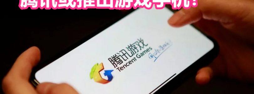 不止做游戏也想做手机?传腾讯或与Asus、Razer等厂商联合推出游戏手机
