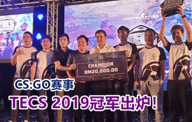 TECS 2019冠军出炉!来自泰国的Beyond esport以16:3赢走RM20,000的奖金!