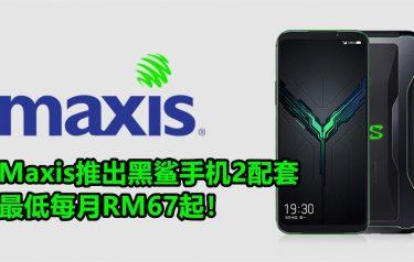Maxis推出黑鲨游戏手机2配套:签订配套就能以每月RM67入手一台黑鲨游戏手机2!