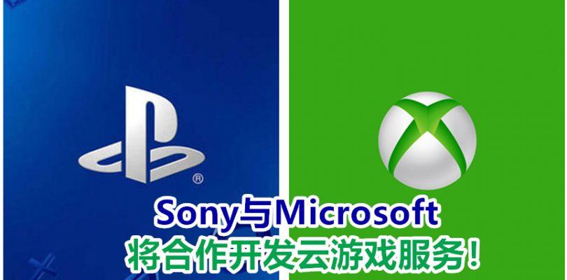 Microsoft与Sony宣布合作:将共同开发云游戏服务平台,与Google Stadia竞争?
