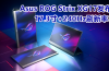 Asus推出ROG Strix XG17电竞屏幕:240Hz刷新率+17.3寸屏+0.8kg机身重量!