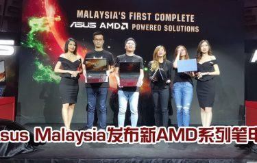 Asus Malaysia发布TUF新品:搭载AMD处理器+NVDIA GTX16系列显卡!售RM2899起!