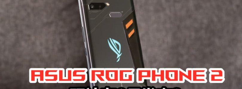Asus预计在8月发布ROG Phone 2,且将会与腾讯联手发布?