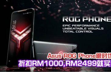 【仅限5月16日!】Asus ROG Phone限时优惠:折扣RM1000!最低RM2499就买到,而且还有GameVice手柄!