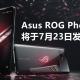 传Asus ROG Phone 2将于7月23日在北京发布,将会有两个版本,预计售价约RM2660?