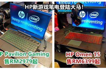新HP Pavilion Gaming & Omen 15发布:最高第九代i9处理器、RTX 2070 Max-Q显卡!售RM2979起!