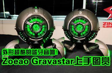 Zoeao Gravastar上手图赏:蜘蛛型机器人的外形设计超酷炫的!预购价从RM699起!