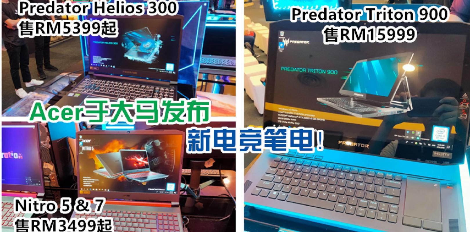 Acer于大马发布屏幕可随意折翻的Predator Triton 900、Predator