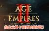 《Age of Empires II》重制版公布:支援4K画质+新增战役,预计2019年秋季登陆PC与X Box平台!
