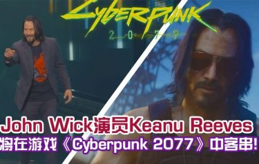 Microsoft公布《Cyberpunk 2077》新预告:John Wick演员Keanu Reeves将出现在游戏中!2020年4月发售!
