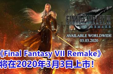 《Final Fantasy VII重制版》上市日期确认:将于2020年3月3日发售,登陆PS4平台
