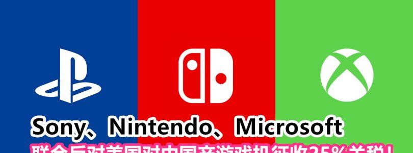 Sony、Microsoft、Nintendo联合反对美国对中国生产游戏机的25%关税,称将重创游戏产业
