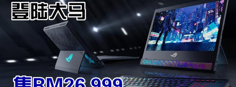 Asus ROG Mothership于大马发布:屏幕与键盘可分离,搭载第九代i9处理器+RTX2080显卡,售RM26,999!