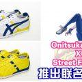 Onitsuka Tiger X Street Fighter推出联名限量鞋款:全球限量5000双,还能和游戏中的Chun-Li穿同一款鞋!