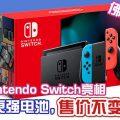 加量不加价!Nintendo Switch升级版亮相!40%更强续航,售价不变!