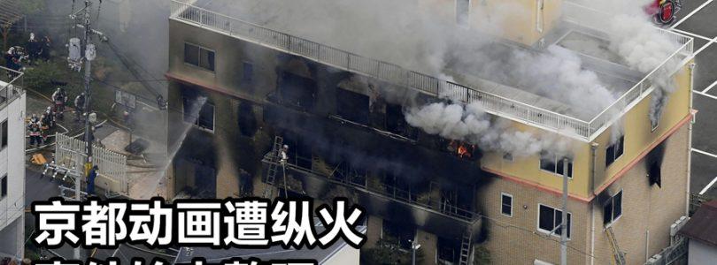 京阿尼遭纵火事件整理:死者人数达33人、已有剧场版动画宣布终止、海外发起募款活动