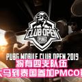 PMNC 2019四支优胜队伍,将代表大马到曼谷参加PMCO Fall Split!