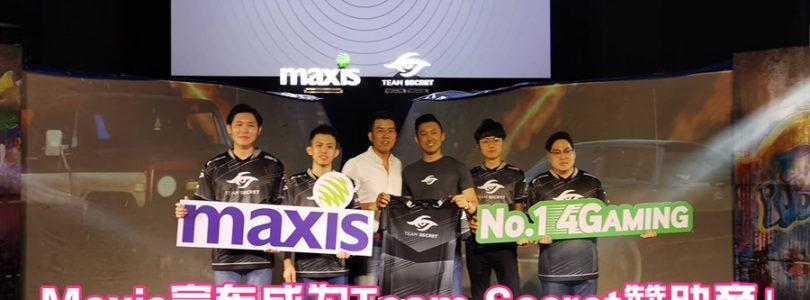 Maxis宣布与Team Secret达成合作:将赞助PUBG Mobile队伍,并推将在未来推出多项游戏相关的配套!