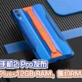 指尖主宰!BlackShark 2 Pro发布:全系标配骁龙855 Plus+12GB RAM!售约RM1797起!