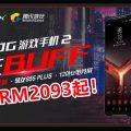 Asus ROG Phone 2于北京发布:骁龙855+、120Hz屏、6000mAh大电池,还有全新专属配件!售约RM2093起