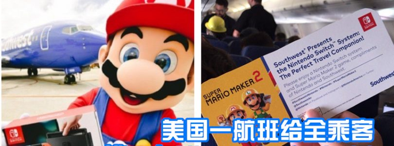 羡慕死人了!美国航空公司与Nintendo合作,送全乘客一台Nintendo Switch与《Super Mario Maker 2》游戏!