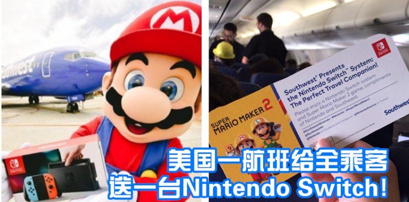 羡慕死人了!美国航空公司与Nintendo合作,送全乘客一台Nintendo Switch与《Super Mario Maker 2》游戏!